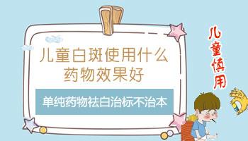 邢台白癜风治疗医院哪个有名气 哪个方法治疗好