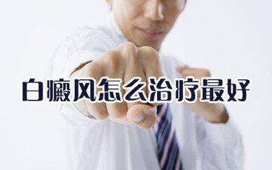 邯郸白癜风住院吗