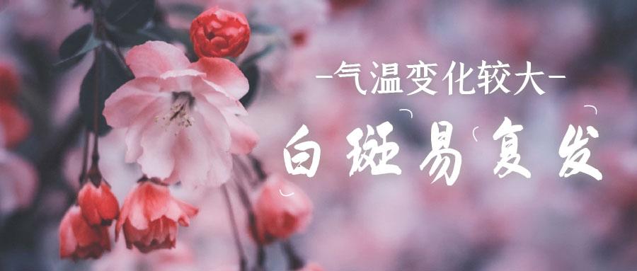 """""""新春祛白焕新颜""""新春限定诊疗援助礼包开抢啦!"""