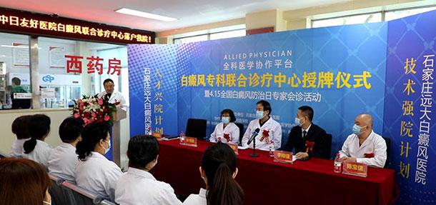 热烈庆祝北京协和医学院、中日友好医院共建白癜风专科联合诊疗中心落户石家庄白癜风医院
