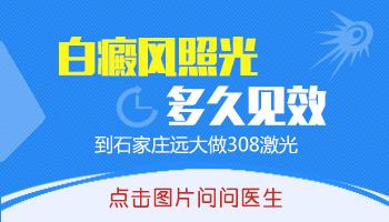 邯郸白癜风医院治疗比较好的是哪家
