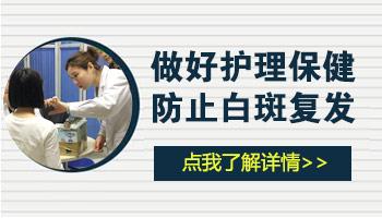 邯郸白癜风医院治疗技术有哪些
