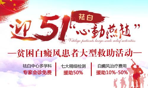 """迎五一""""心动燕赵""""贫困白癜风患者大型救助活动"""