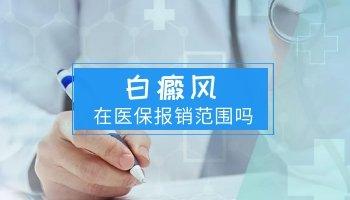 儿童胳膊和肩膀长指甲盖大白癜风到哪家医院能治疗好,哪家医院专业