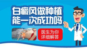 小孩身上发现小面积白癜风治好后还会复发吗,如何护理白斑部位