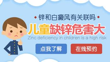儿童胳膊和肩膀长黄豆大小白癜风怎么治疗,哪种方法好