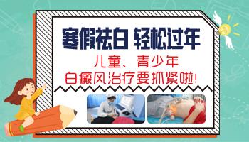 小孩身上长白癜风不吃药能治疗好吗,用什么仪器