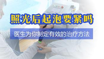 小孩长指甲盖大白癜风照308激光治疗一个疗程费用多少